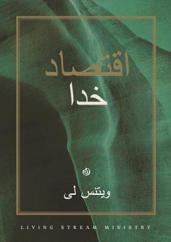 Ökonomie Gottes, Die (Persisch)