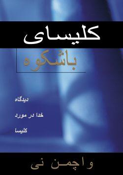 Herrliche Gemeinde, Die (Persisch)