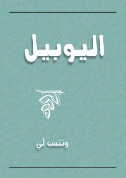 Jubeljahr, Das (Arabisch)