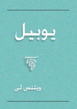 Jubeljahr, Das (Persisch)